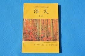 唐山市 三年制初中实验教材 语文 第一册 无写划