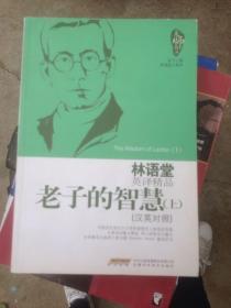 林语堂英译精品——老子的智慧(上、下册)(汉英对照)