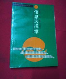 选择学研究丛书:信息选择学