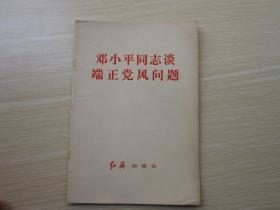 邓小平同志谈端正 党风问题