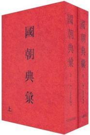 国朝典汇(上下)