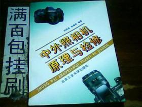中外照相机原理与检修