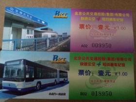 快速公交4号线通车纪念车票 背景公交