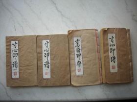 1996年-2011年~近现代篆刻家【马有才】一生的篆刻,寸心斋手拓印谱4本!开本21/12厘米,总厚7厘米