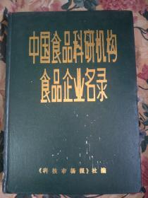 中国食品科研机构食品企业名录