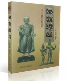 9787800578434/佛教缘起-印度古代思想述要/吴信如 著