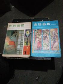杂志:连环画报1980年6.8(2本合售)