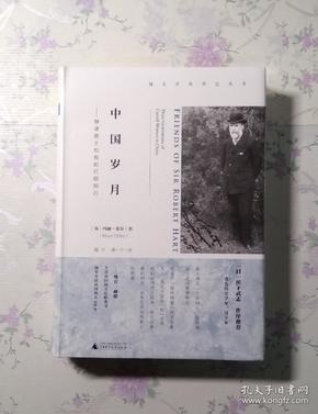新民说  海关洋员传记丛书  中国岁月:赫德爵士和他的红颜知己