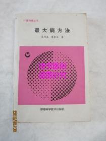 最大熵方法——計算物理叢書