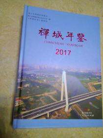 《禅城年鉴》(2017)1版1印600册,有光盘