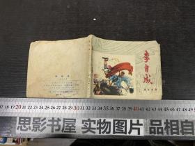 李自成(一)潼关大战【一版一印】