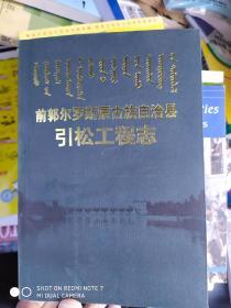 前郭尔罗斯蒙古族自治县引松工程志