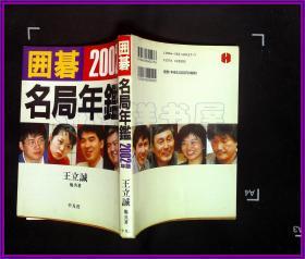 围棋 名局年鉴2002