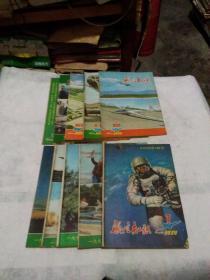 航空知识1979年(3-12)10本合售