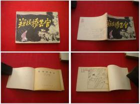 《郑板桥罢官》,64开王亦秋绘,人美1981.9一版一印,684号,连环画