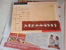 山西大学青年运动史:1902~2002