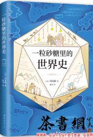 茶书网:《一粒砂糖里的世界史》