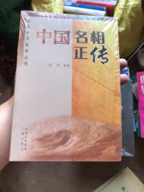 中国名相正传