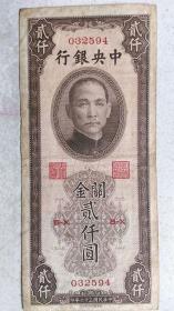 """1947年中华书局印""""中央银行-关金-贰仟圆""""纸币一张(孙中山像)"""
