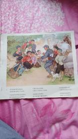 出售文革时期自制的彩色连环画刘胡兰