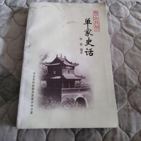 盘古井村单家史话