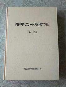 兖矿集团志书系列《济宁二号煤矿志(第一卷 1998--2005)》16开本!北墙