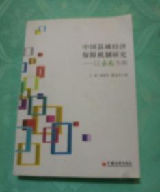 中国县域经济保障机制研究:以云南为例