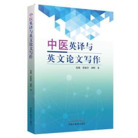 中医英译与英文论文写作