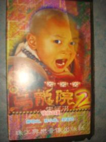 录像带《乌龙院》2 释小龙主演 珠江兴乐音象出版社正常播放 只发快递