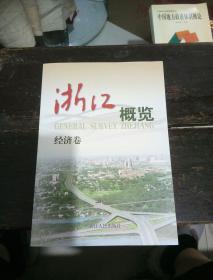 浙江概览:经济卷