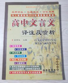高中文言文译注及赏析(高中语文必修1-5 与人教课标版2015年最新教材配套)