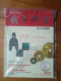 西部金融:2011年钱币研究增刊