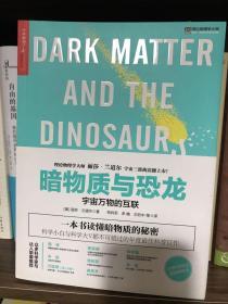 暗物质与恐龙