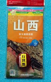 【山西省交通旅游图】11个城市地图一并囊括(2016年印刷)·双面印刷·尺寸:889*1194mm·折叠邮寄