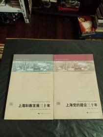 上海党的建设三十年+上海科教发展三十年