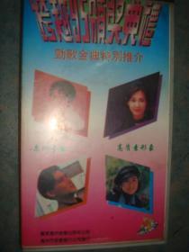 录像带《跨越95颁奖典礼》卡拉OK 广东惠州音像出版发行.正常播放 只发快递
