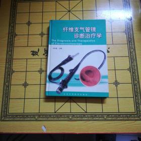 纤维支气管镜诊断治疗学(精装)