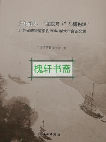 """文化创意、""""互联网+""""与博物馆:江苏省博物馆学会2016学术年会论文集"""