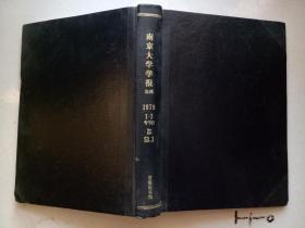 南京大学学报 自然科学1979 1-3 专刊2