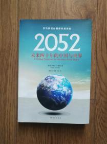 2052未来四十年的中国与世界