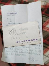 著名儿童文学家、浙江少儿出版社社长、总编辑 沈虎根信札一通一页16开