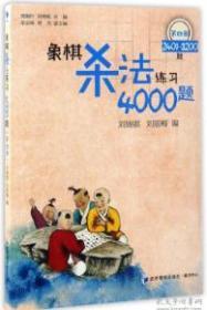象棋杀法练习4000题(第四册 2401-3200题)