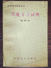 江苏方言研究丛书,兴化方言词典(无涂划,保存完好)