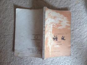 全日制十年制学校初中课本:语文(第五册)