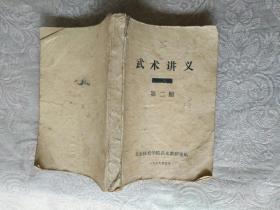 武术书籍《武术讲义(第二册)》作者、出版社、年代、品相详情见图,中南2---1