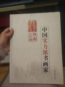 中国实力派书画家