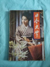 日本文学 金光子晴特辑(1985年第3期)