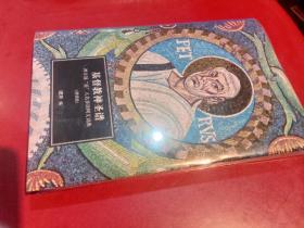 """基督教神圣谱:西方冠""""圣""""人名多语同义词典"""