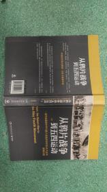 从鸦片战争到五四运动(下册)