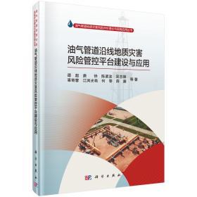 油气管道沿线地质灾害风险管控平台建设与应用